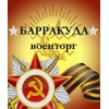 Военная фирма OOO «Барракуда»
