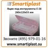 Ящик для инструментов купить в Москве Е-26 пластиковый бокс 260х120х55