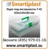 Ящик пластмассовый под инструмент,  аптечку и т. д.   420х220х180 мм Т