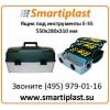 Ящик под инструменты пластиковый Е 55 на 22 дюйма 550х280х310 мм Е-55