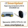 Ящики под инструменты пластиковые ED-31 размер 325х280х85 мм ED 31 бок