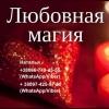 Магические услуги,  Николаев.  Гадание на картах Таро,  Николаев.
