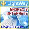 Уникальный заработок в интернете! LightWay-Готовая система бизнеса.