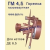 Горелка газомазутная ГМ-4. 5