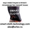 Нужны инвестиции и партнеры в Производство умной одежды