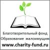 Образование малоимущим.  Благотворительность в Самаре Перми