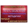 Проект  Risograph