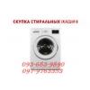 Срочный выкуп стиральных машин Одесса