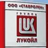 ООО «Ставролен» продает