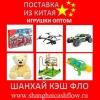 Опт детские игрушки оптом из Китая