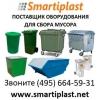 Опт пластиковый контейнер для мусора оптом под мусор