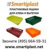 Оптом пластиковые ящики опт для хлеба выпечки теста