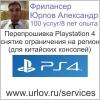 Перепрошивка Playstation 4 снятие региона Китай