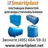 Пластиковые емкости баки для воды под воду
