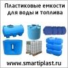 Пластиковые емкости для воды топлива в Москве