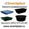 Пластиковые емкости круглые и прямоугольные для пищевых и технических