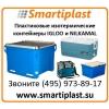 Пластиковые изотермические контейнеры пластиковый изотермический конте
