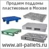 Пластиковые поддоны оптом в Москве