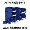 Пластиковые складские лотки Logic Store