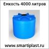 Пластиковый бак 4000 литров емкость