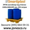 Поддон на 4 бочки контейнер SJ-110-006