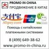 Помощь с китайскими платежными системами Alipay wallet Wechat