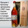 Продаю Арманьяк gaston legrand armagnac 1987
