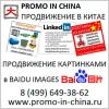 Продвижение картинками картинок в Baidu images