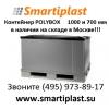 Разборный пластиковый контейнер polybox разборные пластиковые контейне
