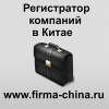 Регистратор фирм в Китае регистрация фирмы