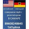 Репетитор английского немецкого переводы контрольные Английский немецк