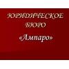 Юридические услуги в Ростове-на-Дону и Ростовской области