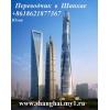 Русский переводчик в Шанхае, Китай