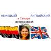 Репетитор английский немецкий язык в самаре самара