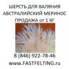 Шерсть австралийского мериноса флис кардочес для валяния