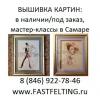 Вышивка картин в Самаре вышиваю картины вышитые картина вышивка