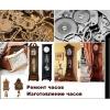 Ремонт золотых часов в СПб. +7(812)  409-92-76 (812)  409-92-76 Ремонт