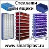 Стеллажи под пластиковые ящики в Москве