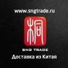 Транспортные услуги в Китае,  Гуанчжоу Казахстан Россия