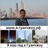 Тургид в Гуанчжоу Юрлов Александр
