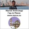 Тургид в Макао русский гид в Макао экскурсии