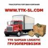 Грузоперевозки Москва - Тюмень! Самые выгодные тарифы!