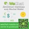 Вичат переводы Wechat деньги