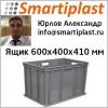 Ящик 600х400х410 мм оптом в Москве