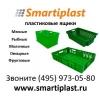 Ящик пластиковый купить ящики пластиковые в Москве