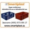 Ящики пластиковые колбасные ящик пластиковый колбасный s-plast