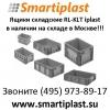 Ящики пластиковые складские KLT RL-KLT R-KLT ящик складской пластиковы