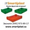 Ящики под фрукты Москва ящики фруктовые ящик фруктовый в Москве