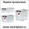 Ящики прозрачные контейнеры оптом