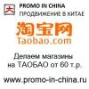 Заказать таобао магазин taobao сделать